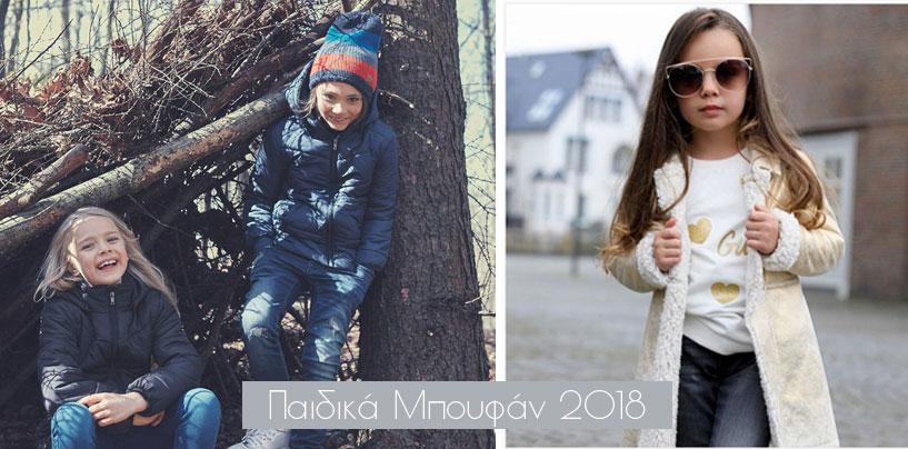 Παιδικά Μπουφάν 2018